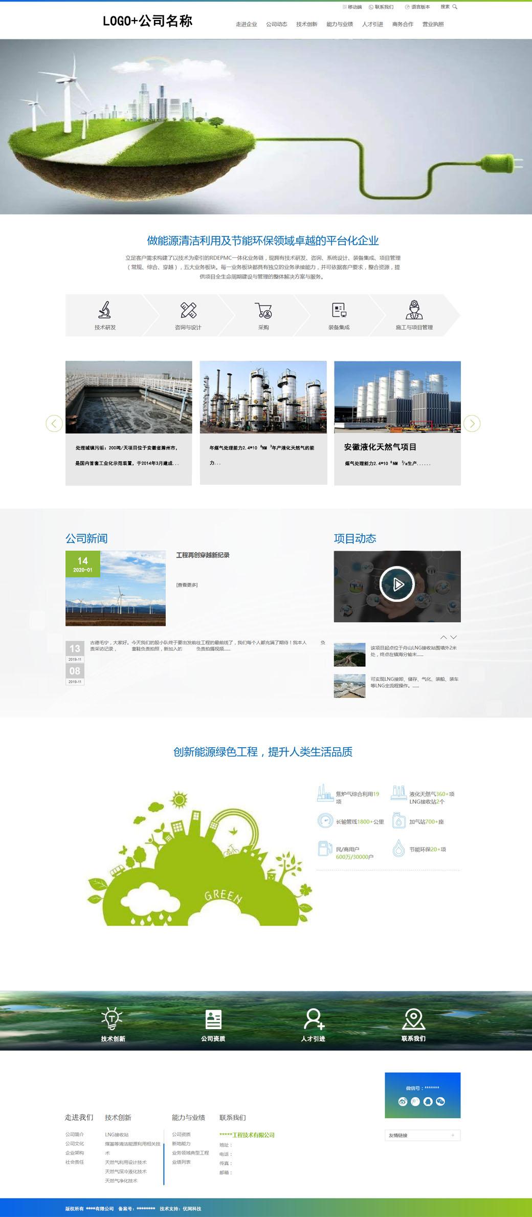 企业20--绿色
